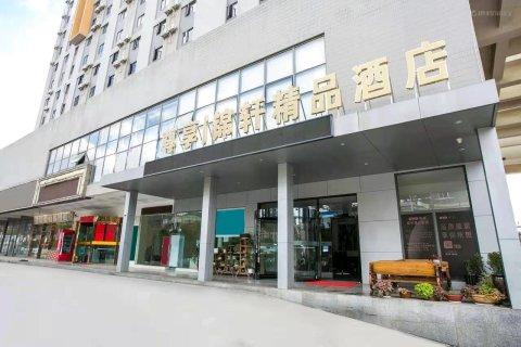 尊享锦轩精品酒店(昆明北部汽车站店)