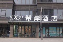 希岸酒店(宜春润达国际店)