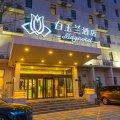 白玉兰酒店(北京西客站店)