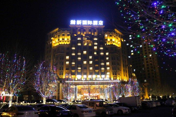 盘锦瀚新国际酒店