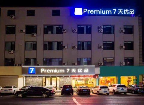7天优品酒店(博兴乐安大街店)