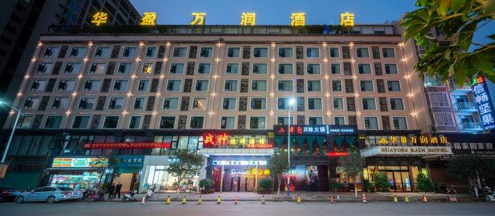 岑溪华盈万润酒店