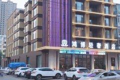吉林鸿博轻奢酒店