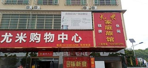 浏阳尤米大酒店