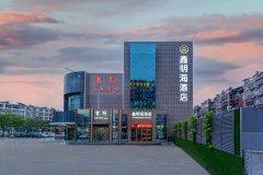 临汾鑫明海酒店
