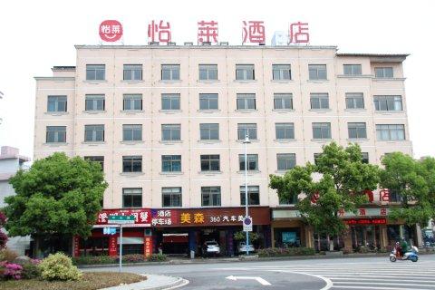 怡莱酒店(东阳中山路店)