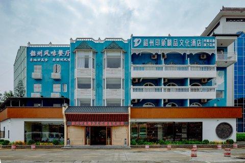 仁化韶州印象精品文化酒店