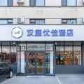 汉庭优佳酒店(北京石景山游乐园店)