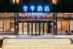 全季酒店(淄博人民西路店)