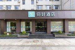 你好酒店(衢州荷花中路花鸟市场店)