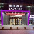 麗枫酒店(天津响螺湾滨海高铁站店)