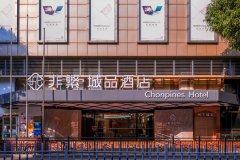 非繁城品酒店(江门新会步行街店)