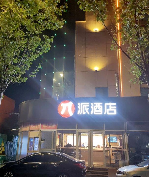 派酒店(东营火车站店)