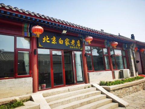 北京白家老店民宿