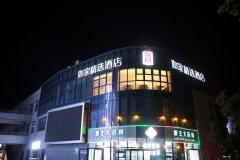 如家精选酒店(新沂高铁站店)