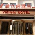 维也纳酒店(天津陈塘庄地铁站店)