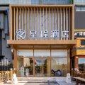 星程酒店(北京新国展空港工业园区店)