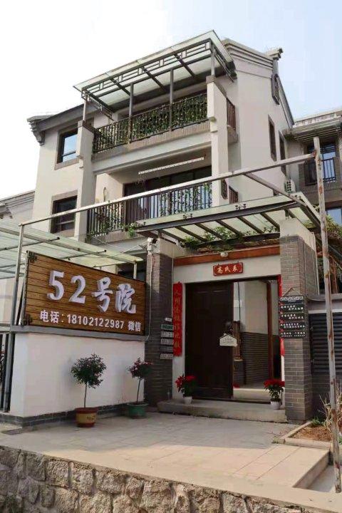 天津52号院