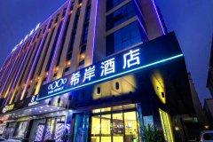 希岸酒店(广州白云国际机场店)