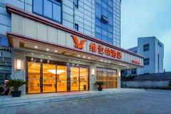 维也纳酒店(苏州高铁新城店)