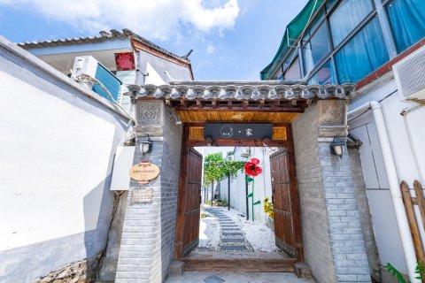 北京您·家民宿